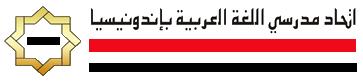 IMLA (Ittihad Mudarrisii al-Lughah al-'Arabiyyah)