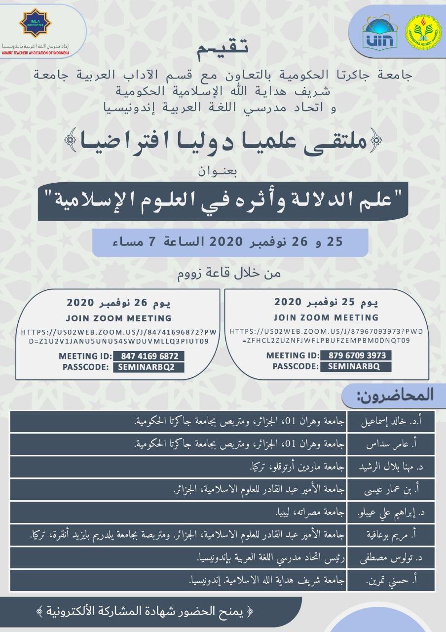 """ملتقى علميا دوليا افتراضيا  بعنوان: """"علم الدلالة وأثره في العلوم الإسلامي"""